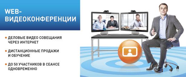 видеоконференция онлайн программы